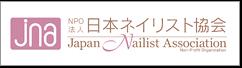 日本ネイリスト教会